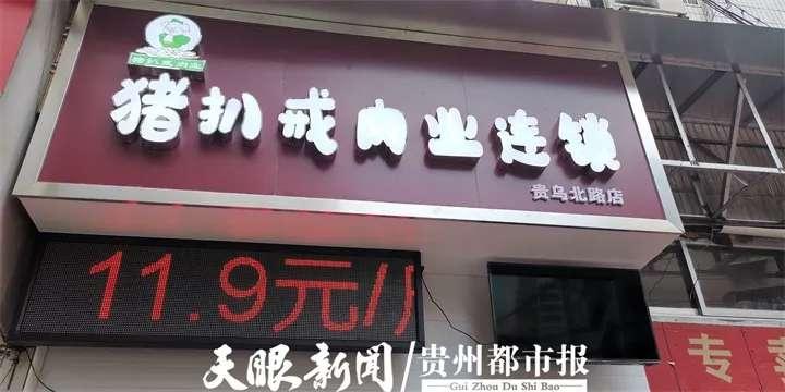 贵阳一平价肉店刚开业就有人围堵