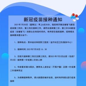 7月30日,贵州省农科院职工医院新冠疫苗接种通知